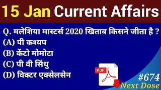 Next Dose #674 | 15 January 2020 Current Affairs | Daily Current Affairs | Current Affairs In Hindi