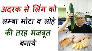 अदरक से लिंग को लम्बा मोटा व लोहे की तरह मजबूत बनाये | Ling Bada or mota Karne Ka Upay In Hindi
