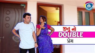 Jitu No Double Prem | Comedy New 2018 |Jitu Mangu Ni Comedy | Jokes Tamara Style Aamari