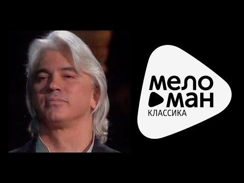 ДМИТРИЙ ХВОРОСТОВСКИЙ - ЖУРАВЛИ / Dmitri Hvorostovsky - Zuravli