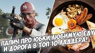 Скачать Папич про Юбки и любимую еду Дорога в ТОП 10 Ладдера PUBG
