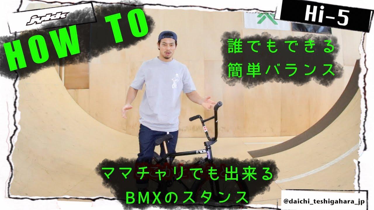 BMX購入後すぐにやろう!【HOW TO スタンス】