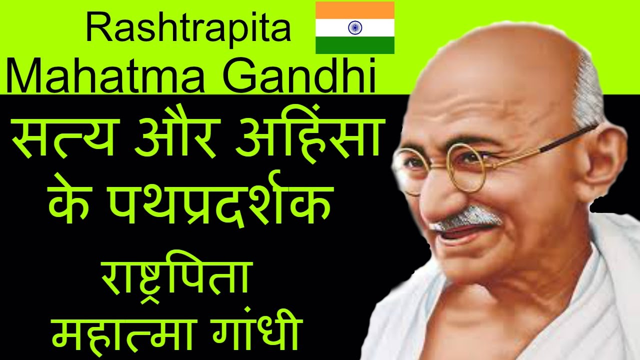 mahatma gandhi in hindi biography Jagran junction provides best blogs in hindi on politics, social issues, sports, entertainment, jokes, latest news, technology, metro life, poetry and business.