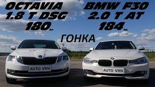 КТО ОКАЖЕТСЯ БЫСТРЕЕ В ГОНКЕ ПО ПРЯМОЙ ! OCTAVIA A7 1.8T vs BMW F30 320i .