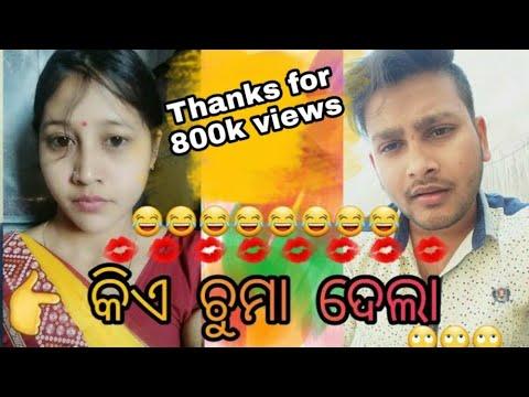kia chhuma dela(କିଏ ଚୁମା ଦେଲା)sambalpuri comedy video¦¦roshan bhardwaj ¦¦ munia panigrahi
