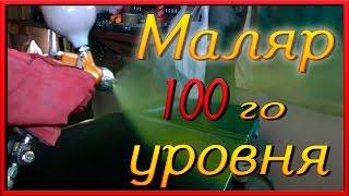 Маляр 100 го УРОВНЯ смотреть всем Такого на YouTube ещё не было Маляр уровень Бог #1