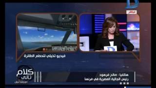 كلام تانى| رئيس الجالية المصرية بفرنسا: يكشف عن اهتمام الحكومية الفرنسية بطائرة مصر للطيران المفقودة