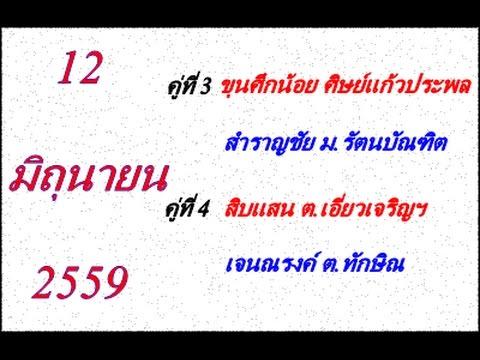 วิจารณ์มวยไทย 7 สี อาทิตย์ที่ 12 มิถุนายน 2559 (คู่ที่ 3,4)