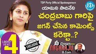 TDP Official Spokesperson Yamini Sadineni Full Interview || మీ iDream Nagaraju B.Com #334