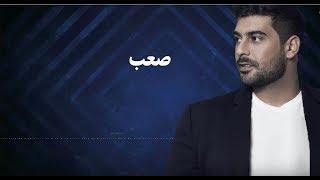 Adam - Saab (Official Lyric Video) | ادم - صعب