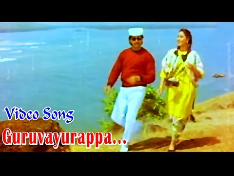 Guruvayurappa | Super Hit Video Song Hd| Pudhu Pudhu Arthangal| Rahman, Sithara, Geetha