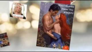 видео Аффирмации Луизы Хэй на любовь, романтические отношения