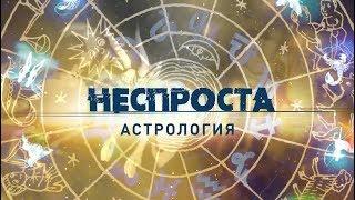 Астрология | Неспроста