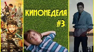 Кинонеделя #3. Отрочество, Семейка монстров, Исчезнувшая и др.