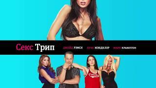 Секс трип 2017 русский трейлер HD качество