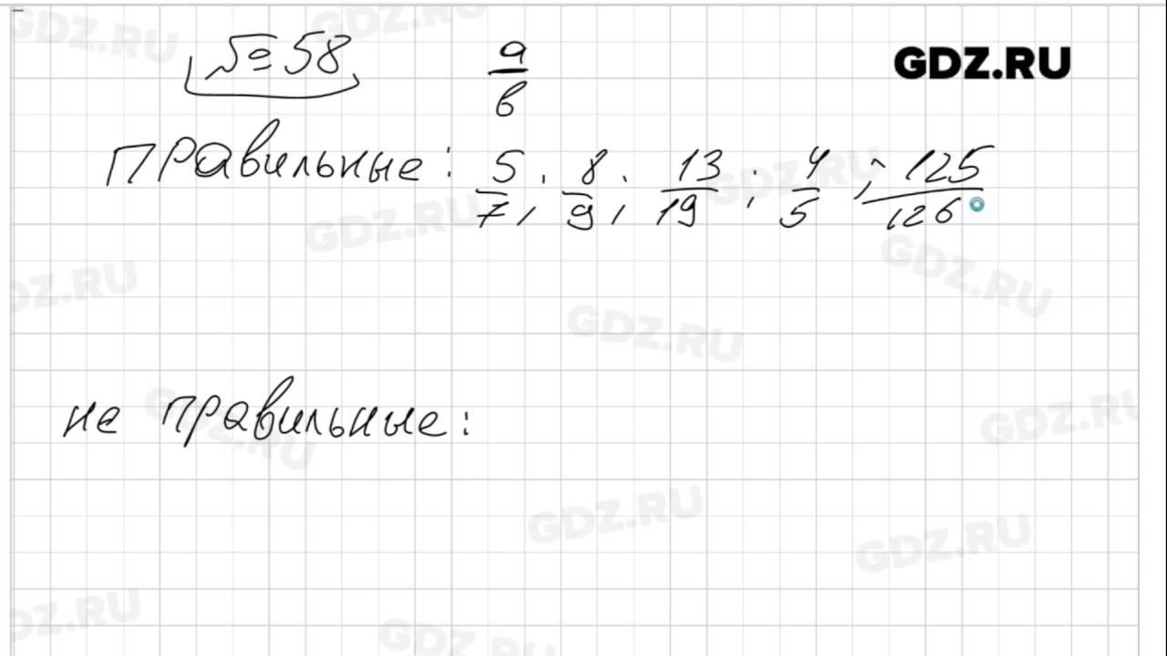 Математика 6 Класс Гдз Номер 58