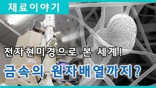 [재료기술 이야기] 전자현미경으로 관찰한 금속