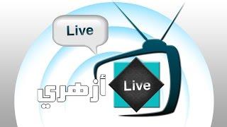 New Apps Like Azhari Tv - قناة أزهري Recommendations