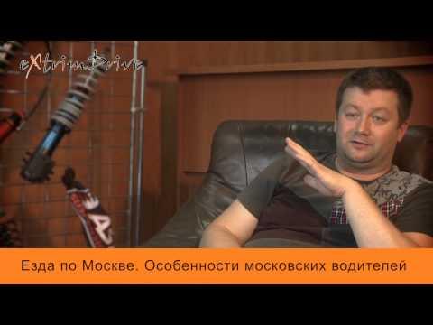 Движение по Москве, особенности вождения.