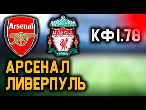 АРСЕНАЛ 1 - 1 ЛИВЕРПУЛЬ. Прогноз на матч АПЛ.