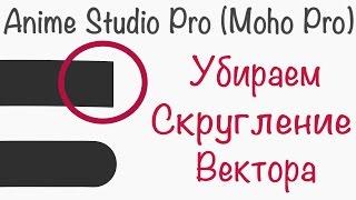 Anime Studio Pro (Moho Pro) - Способ 2: Как убрать скругление одной точки вектора?