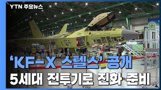 한국형 전투기 KF-X 스텔스 외형 공개...5세대 전투기로 '진화' 준비 / YTN