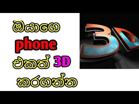 How to you phone 3D phone \u0026 sinhala / Harindu tech show