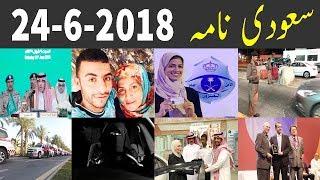 24 6 2018 Latest news Saudi Arabia | Daily Saudi news in Urdu Hindi By Jumbo TV