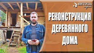 Реконструкция деревянного дома из бревна в рубленую баню Как восстановить дом качественно и бюджетно