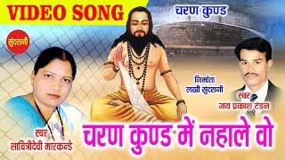 Charan Kund Mein - Sonban Hawe Giroudpuri - Chhattisgarhi Satnaam Panthi Song