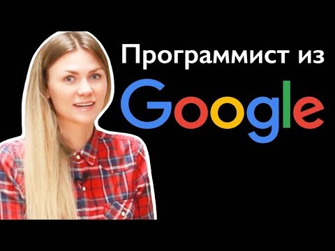 Программист в Google.  Советы начинающим программистам