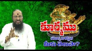 Tortoise Uses    Kuramam    Koormamu    కూర్మం ఉపయోగాలు     Dr.K.Atchi Reddy    OM SHAKTHI TV