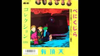 From the コレクション (Remix)/べにくじら single (1986)