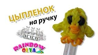 ЦЫПЛЕНОК на ручку из резинок на станке монстр тэил | Rainbow Loom Chick Penccil Topper