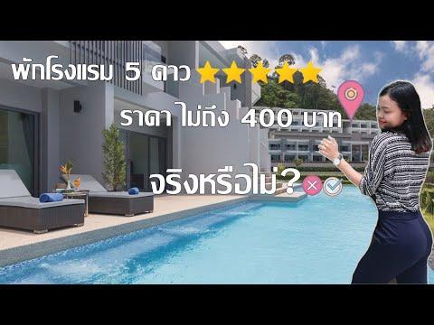 รีวิวห้องพักโรงแรม 5 ดาว ในภูเก็ต งบประมาณ ไม่เกิน 400 บาท