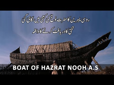 Waqia - Hazrat Nooh A.s Ki Khasti Mein Lagiye Gi Tahti Kia The | Mojiza  Bibi Fatima Zahra S.a