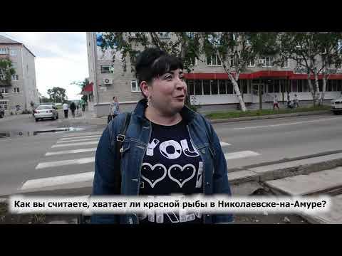 Как вы считаете, хватает ли красной рыбы в Николаевске на Амуре
