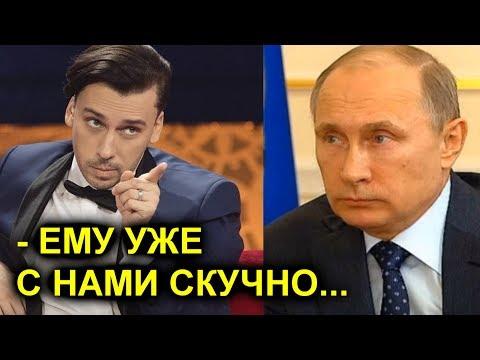 Ведущий первого канала Максим Галкин высмеял Путина и коллег - пропагандистов