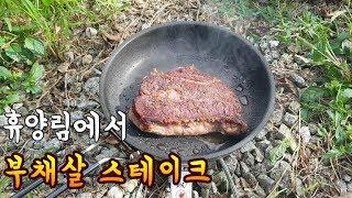 부채살 스테이크 / 스테이크 먹방 / 부채살 먹방 / 캠핑요리 / 스테이크 만들기