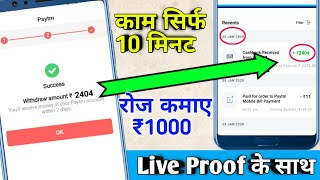 Live proof - रोज कमाए ₹1000 फ्री पेटीएम कैश | How to earn free paytm cash daily rs.1000 - Live proo