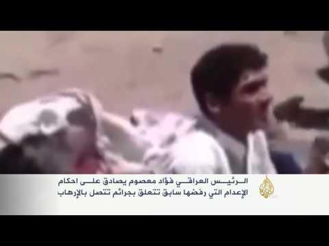 رئاسة الجمهورية العراقية تصادق على الإعدامات