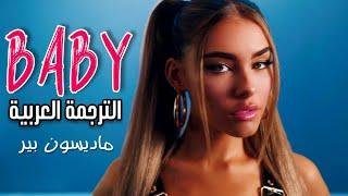 Madison Beer - Baby // ماديسون بير - 'حبيبي' مترجمة للعربية
