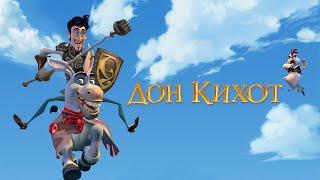 Дон Кихот / Donkey Xote (2007) / Мультфильм, Комедия