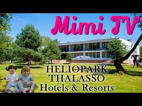 Heliopark Thalasso. Гелиопарк Талассо. Звенигород. Отели Московской области. Семейный отдых.
