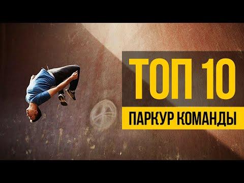ПАРКУР КОМАНДЫ ТОП 10 ★ Лучшие фриран и паркур команды мира