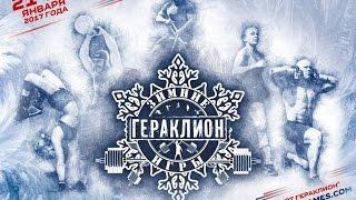 """Зимние Игры """"Гераклион"""" 2017. День 2"""