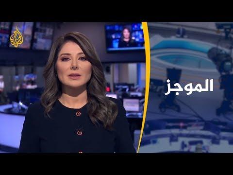 موجز الأخبار - العاشرة مساء  2019/12/9  - نشر قبل 4 ساعة