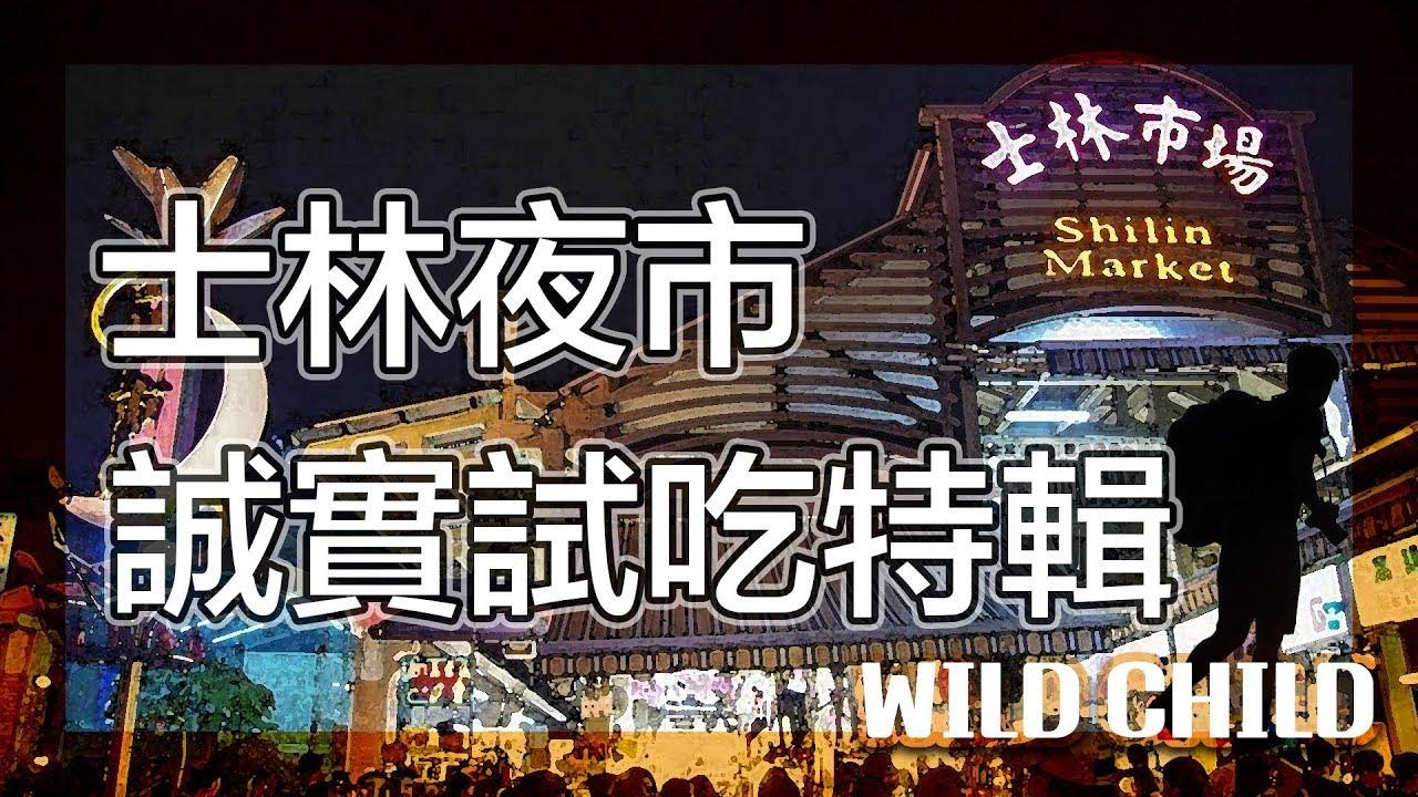 【 台北之旅-美食台北】士林夜市 網路推薦美食攻略|美食推薦VLOG#15|美食GO了沒|台北|Taipei cuisine|野孩子TV
