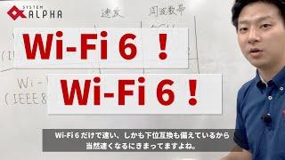 Wi-Fi 6!Wi-Fi 6!
