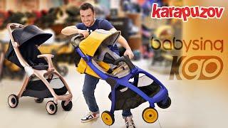 Прогулочная коляска новинка 2019 года -  Babysing K-GO. Видео обзор детской коляски karapuzov.com.ua